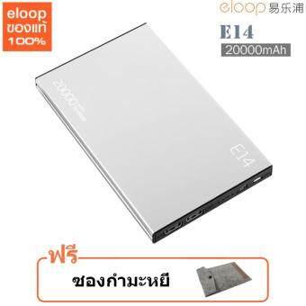 Eloop E14 20000mAh Power Bank (สีเงิน) แถมฟรี ซองผ้า Eloop E14