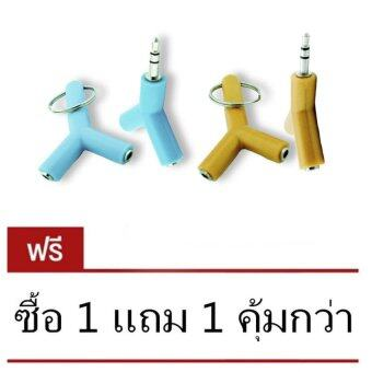 DT แจ็คต่อเพิ่มหูฟัง 2ช่อง 3.5มม. (ซื้อ 1 แถม 1)