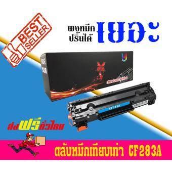 Axis/ HP - MFP M125a, MFP M125nw, MFP M127fn, MFP M127fw Pro M201n / M225dn / M225dw ใช้ตลับหมึกเลเซอร์เทียบเท่ารุ่น CF283A/CF283/283A/83A Best4U