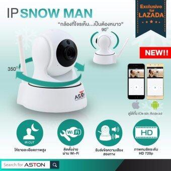 ASTON IP Snowman กล้องวงจรปิดออนไลน์ดูผ่านมือถือ รุ่น Exclusive for Lazada