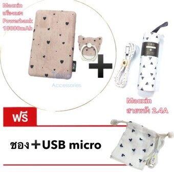 Maoxin power bank แรืองแสง10,000mah ASTAR T-3 สีชมพู แท้ +USB สายหนัง 2.4A ชาร์จไว(สามเหลี่ยม)แถนฟรี ซองผ้า+iring
