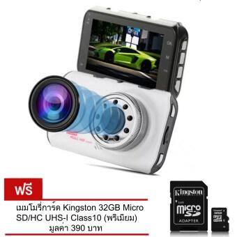I-Smart กล้องติดรถยนต์รุ่น T630 WDR + 9 infrared 170-Degree Ultra-Wide-Angle Lens (สีขาว) แถมฟรี เมมโมรี่การ์ด Kingston 32 GB