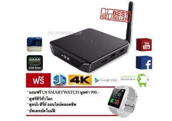 MxQ CLK กล่องแอนดรอยด์สมาร์ททีวี Android TV Box Quad Core Support 3D-4K Free U8 SMARTWATCH + แอ็พดูทีวีทั่วโลก ดูหนัง ดูซีรี่ย์ฟรี