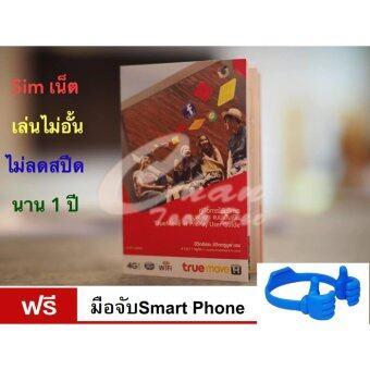 ซิม ทรู เทพ Sim Net เครือข่าย TRUE ซิมเติมเงินเน็ต 4G Unlimited ความเร็วสูงสุด 4Mbps ใช้ได้ไม่อั้น (ต้องลงทะเบียนซิมก่อนการใช้ที่ ทรูช้อป ทุกสาขา) ฟรี มือจับSmart Phone