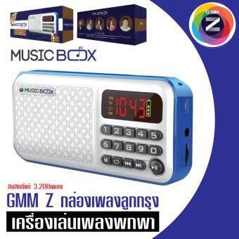 GMM Z เครื่องเล่นเพลงพกพา GMM Z เพลงลูกกรุง