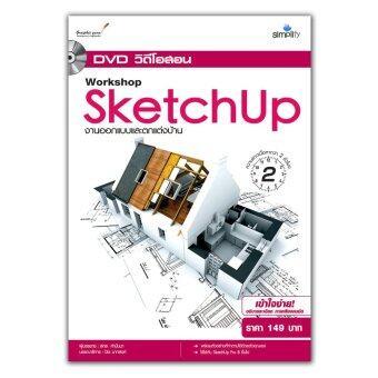 DVD วีดีโอสอน Workshop SketchUp งานออกแบบและตกแต่งบ้าน