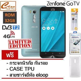ASUS Zenfone Go 5.5 DTV (ZB551KL) 32GB - BLUE ฟรี กระจกนิรภัย กันรอย + สายชาร์จ ยี่ห้อ eloop + CASE TPU