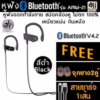 Ali หูฟังบลูทูธ หูฟังBluetooth หูฟังฟิตเนส หูฟังออกกำลังกาย รุ่นAMW-21แบบคล้องหู กันเหงื่อ มีที่เกี่ยวล๊อกหู กันตก100% (ฺBlack) สีดำ ฟรี สายชาร์จ จุกยาง in ear 2คู่