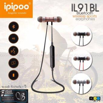 iPIPOO หูฟังบลูทูธ รุ่น IL91BL Wireless Sport