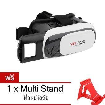 Lnw แว่นตาสามมิติ VR Box 2.0 VR Glasses 3D Headset สำหรับสมาร์ทโฟน (สีขาว) ฟรี ที่วางมือถือ/แท็บเล็ต