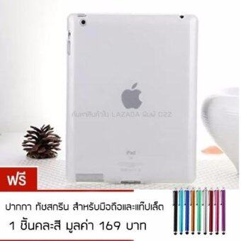 Case Phone เคสไอแพด 2/3/4 TPU นิ่ม - Transparent Soft TPU Back Case Cover for iPad 2/3/4 (สีขาวใส) ฟรี ปากกาทัชสกรีนมือถือ และ แท๊ปเล็ต 1 ชิ้นคละสี มูลค่า 169 บาท