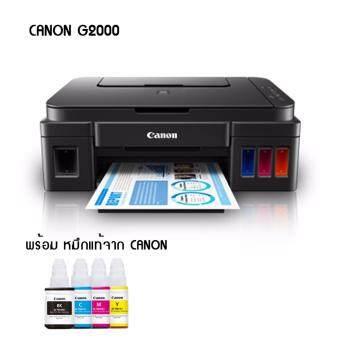 Canon G2000 มัลติฟังก์ชั่นอิงค์เจ็ท พร้อมหมึกแท้ 1 ชุด ดำ 1 ขวด สีอย่างละ 1 ขวด