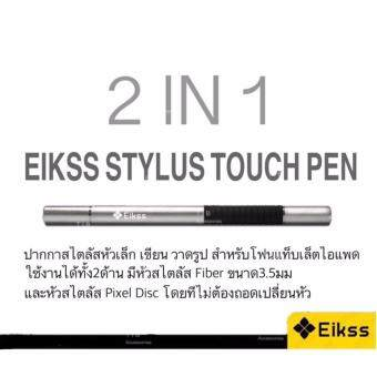 Eikss Stylus 2 in 1 ปากสำหรับ เขียน วาดรูป บน Smartphone Teblet IPad แถมฟรีอีก หัวStylus Pixel Discและstylus Fiber 1ชุด