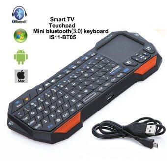 IS11-BT05 คีย์บอร์ดพร้อมเมาส์ มินิไร้สายขนาดพกพา Wireless Air Mouse Keyboard Mini Wireless Bluetooth Keyboard Handheld with Mouse Touchpad USB 3.0