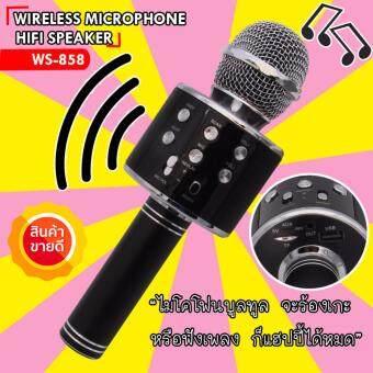 ไมโครโฟนคาราโอเกะ รุ่น WS-858(เป็นทั้งไมค์+ทั้งลำโพงฟัง ออฟชั่นครบที่สุด)