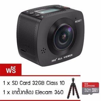Elephone Elecam 360 กล้อง 360 องศา (Black) แถมฟรี ขาตั้งกล้อง + SD Card 32GB Class 10