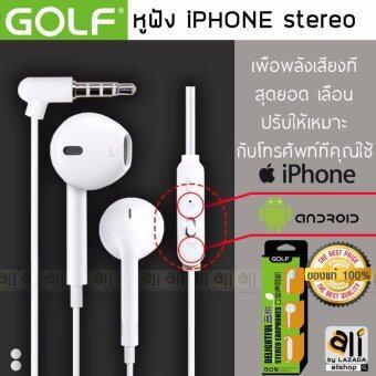 GOLF หูฟัง ของแท้100% หูฟังiphone หูฟังไอโฟน หูฟัง สมอลทอร์ค รุ่น M1 มีปุ่มปรับให้เหมาะสมทั้ง iphone android (สีขาว) ..