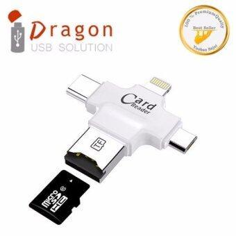 iDragon - iUSB Pro รุ่น LX-11 128GB 4 in 1 Card Reader ตัวอ่านเม็มโมรี่การ์ดสำรองข้อมูล iPhone,IPad,Android,Type-C (ขาว)