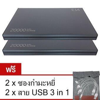 Eloop E14 Power Bank 20000mAh แพ็คคู่ - สีดำ (ฟรี สาย USB 3in1 x2 + ซองกำมะหยี eloop x2)