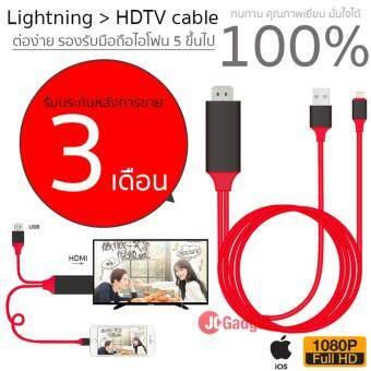 Lightning HDMI To TV สายเชื่อมต่อมือถือกับทีวี สำหรับ iPhone 5 ขึ้นไป