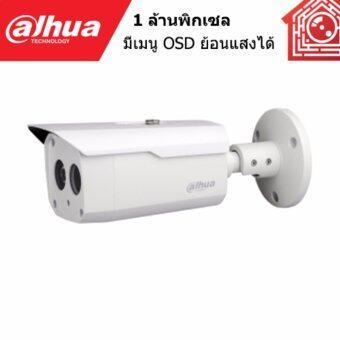 Dahua กล้องวงจรปิด HD-CVI รุ่น HFW1100B-S3 1ล้านพิกเซล