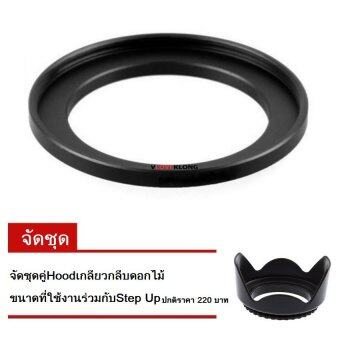 Step Up Filter Ring Adapter 40.5-58mm.+Len Hoodกลีบดอกไม้ 58mm.(Black)