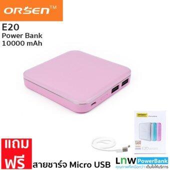 Orsen by Eloop รุ่น E20 สีชมพู แบตเตอรี่สำรอง ความจุ 10000 mAh