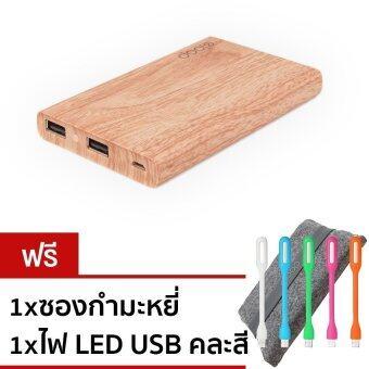 Eloop Power Bank 11000mAh รุ่น E12 (สีลายไม้) ฟรี ซองกำมะหยี่ + ไฟ LED USB