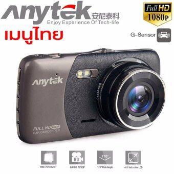 check ราคา Anytek กล้องติดรถยนต์ รุ่น SAFEFIRST B50 Big Screen 4 FullHD MetalCase ข้อมูล