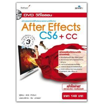 DVD วีดีโอสอน สร้างสรรค์เอฟเฟ็กต์และตกแต่งงานวิดีโอด้วย AfterEffects CS6+CC