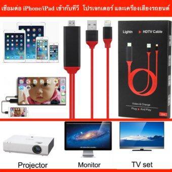 Lightning Digital AV Adapter For iPhone/ iPad /เชื่อมต่อ iPhone/iPad เข้ากับทีวี โปรเจกเตอร์ และเครื่องเสียงรถยนต์ เสียบปุ๊บโชว์ปั๊บ