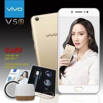 Vivo V5s (4/64GB) แถมฟรี!! V5s Box Set มูลค่า 690บ. + ลำโพงบลูทูธ มูลค่า 990บ. (รับประกันศูนย์ Vivo Thailand 1 ปี)