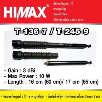 HIMAX T-136-7/T-245-9 เสาอากาศวิทยุสื่อสาร จำนวน 2 เส้น รับประกันศูนย์
