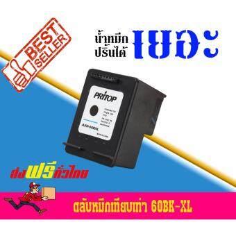 Pritop/HP DeskJet D2500, D2530 ใช้ตลับหมึกอิงค์เทียบเท่า รุ่น 60BK-XL จำนวน 1 ตลับ