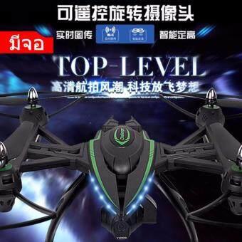 Drone ติดกล้องความละเอียดสูง รุ่น มีจอดูภาพ FPV พร้อมระบบถ่ายทอดสดแบบ Realtime(NEW ระบบ ล็อกความสูง)+มีปุ่มปรับกล้องได้