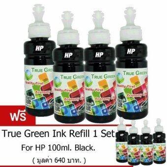 HP True Green inkjet refill 100ml. HP all model : Black ( ชุด 4 ขวด แถมฟรี 4 ขวด มูลค่า 640 บาท)(Black)