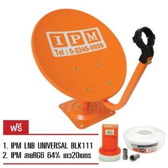 IPM หน้าจานดาวเทียมปิคนิค 35ซม. (สีส้ม) แถมฟรี LNB KU1+สาย 20 เมตร(สีขาว)