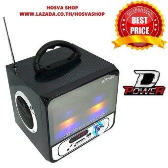 d-power ลำโพงบลูทูธ+วิทยุในตัว พกพา รองรับ USB/SD/FM พลังเสียงเกินตัว (A18) - Black