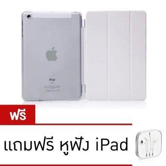 Smart เคสไอแพดมินิ เคส iPad Mini 1 2 3 เคสไอแพด Mini Smart Cover Case หน้า/หลัง (White) แถมฟรี หูฟัง iPad