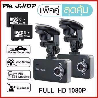 แพคคู่ กล้องติดรถ Car Camera กล้องติดรถยนต์ HD DVR รุ่น K6000 (black) แถมฟรี Micro sd 32GB 1 ชิ้น มูลค่า390บาท