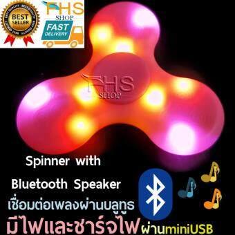 FHS Fidget Hand Spinner with Bluetooth Speaker & LED Light สปินเนอร์+ลำโพงบลูทูธ+ไฟLED ชาร์จไฟในตัว