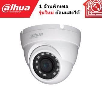 Dahua กล้องวงจรปิด HD-CVI รุ่น HDW1000M-S3 1ล้านพิกเซล