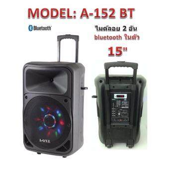 A-ONE ตู้ลำโพงขยายเสียงเคลื่อนที่ล้อลาก15 นิ้ว+ไมค์ลอย USB/SD BLUETOOTH DISCO LIGHT รุ่น A-152BT