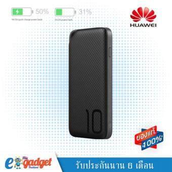 Huawei Honor QC2.0 10000 mAh รองรับ Quickcharge ของ Huawei AP08Q PowerBank แบตสำรองมือถือพร้อมระบบ QuickCharge 2.0 พาวเวอร์แบงค์ขนาด 10000 mAh (สีดำ)