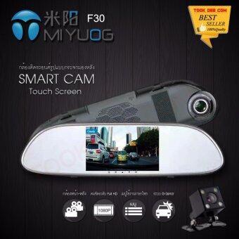 (ของแท้) MIYUOG F30 Infrared กล้องติดรถยนต์ DVR Touch Screen ระบบจอสัมผัส แบบกระจกมองหลังพร้อมกล้องติดท้ายรถ FHD1080P