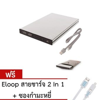 Eloop E14 Power Bank 20000mAh (สีทอง) ฟรี Eloop สายชาร์จ 2 in 1 (สีขาว)