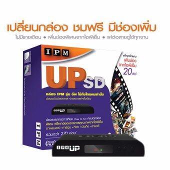 IPM UP SD กล่องรับสัญญาณดาวเทียม รองรับ Thaicom C/KU