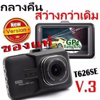 มาใหม่ FHD กล้องติดรถยนต์ WDR และ Parking Monitor บอดี้โลหะ จอใหญ่ 3.0นิ้ว รุ่น T626 SE (เวอร์ชั่น3) ถ่ายกลางคืนสว่างกว่าเดิม (Black) สินค้ายอดนิยม