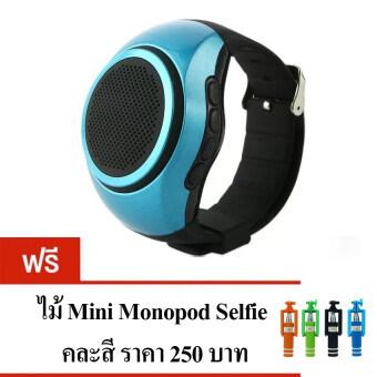 B20 นาฬิกาข้อมือ ลำโพงบลูทูธ (Bluetooth Watch Mini Speaker) สำหรับ รับสายโทรศัพท์, ฟังเพลง, ฟังวิทยุ FM และ รีโมทถ่ายรูป Selfie Shutter (สีน้ำเงิน) แถมฟรี Minipod Selfie คละสี 1 ชิ้น