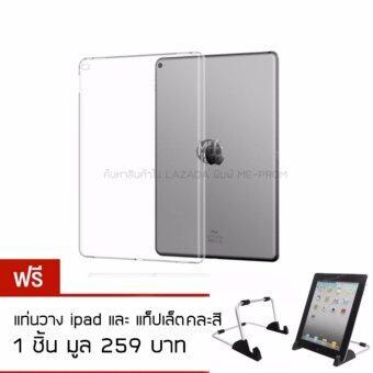 Case Phone เคสไอแพ็ดแอร์ 2 TPU นิ่ม - Transparent Soft TPU Back Case Cover for iPad Air 2 (สีขาวใส) ฟรี ขาตั้งดูหนังสำหรับ iPad และ แท๊ปเล็ต 1 ชิ้น มูลค่า 259 บาท